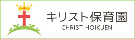 キリスト保育園